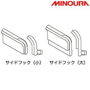 MINOURA ミノウラ、箕浦 iH-220/520 iH220/520 用サイドフック 小 1個|qbei