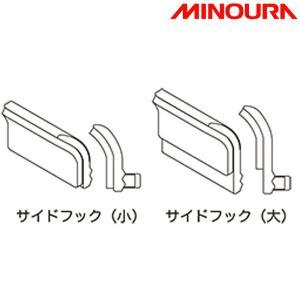 MINOURA ミノウラ、箕浦 iH-220/520 iH220/520 用サイドフック 大 1個|qbei