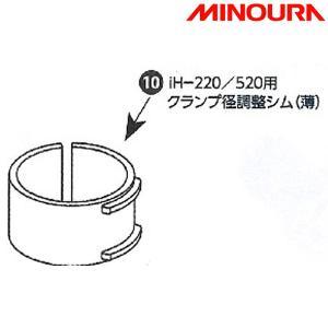 MINOURA ミノウラ、箕浦 iH-220/520 iH220/520 用クランプ調整シム 薄|qbei