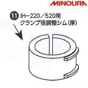 MINOURA ミノウラ、箕浦 iH-220/520 iH220/520 用クランプ調整シム 厚|qbei
