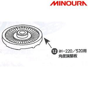 MINOURA ミノウラ、箕浦 iH-220/520 iH220/520 用角度調整板|qbei