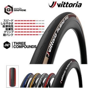 Vittoria ヴィットリア、ビットリア RUBINO PRO IV GRAPHENE2.0 ルビノプロ5グラフェン2.0 クリンチャー タイヤ700×23C 25C|qbei
