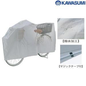 Kawasumi 川住製作所 KW-340 EVAサイクルカバー|qbei