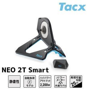 《即納》[土日祝もあすつく]Tacx(タックス) NEO 2 SMART (ネオ2スマート)イントラクティブダイレクトドライブ式サイクルトレーナー|qbei