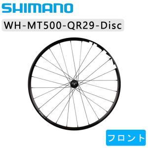 SHIMANO シマノ WH-MT500 フロントホイール QR29インチ ディスクブレーキ センターロック|qbei