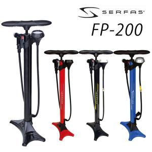《即納》[土日祝もあすつく]SERFAS サーファス FP-200 11気圧まで楽々入る、高性能フロアポンプ