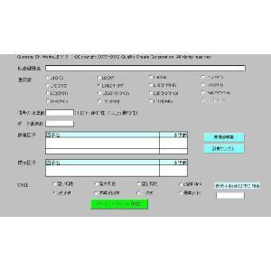 SN比計算ワークシート作成ツール簡略版ライセンス|qcreate-e-shop2