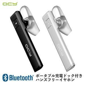 【ビジネスをワイヤレスでつなぐ片耳 Bluetoothイヤホン】 ・高性能マイク ・革新的な充電ドッ...