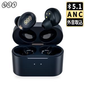 QCY T2 ワイヤレスイヤホン Bluetooth 5.0 両耳 高音質 コードなし 完全ワイヤレス ブルートゥース イヤホン bluetooth 片耳 iPhone Android 対応