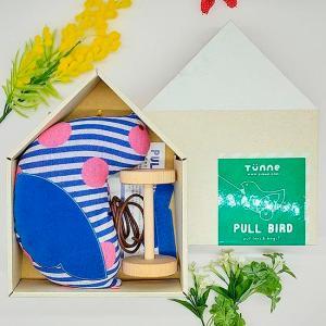 日本製 ベビー玩具 TUNNE(トンネ) PULL BIRD (ブルー)(北海道・沖縄エリアは送料500円) qeskesmoppet