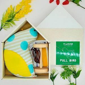 日本製 ベビー玩具 TUNNE(トンネ) PULL BIRD (ベージュ)(北海道・沖縄エリアは送料500円) qeskesmoppet