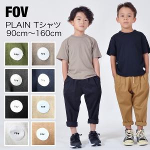 FOV 子供服 PLAIN Tシャツ(90cm-170cm)|qeskesmoppet