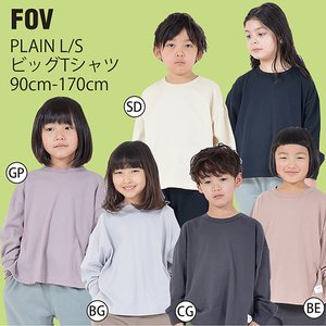 FOV 子供服 PLAIN L/S ビッグTシャツ 90cm-170cm ジェネレーター子供服 610406 qeskesmoppet