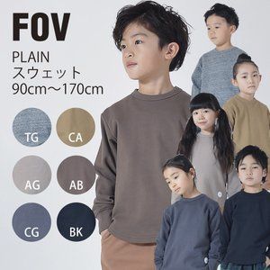 FOV 子供服 PLAIN スウェット(90cm-170cm)ジェネレーター 子供服|qeskesmoppet