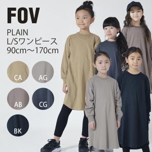 FOV 子供服 PLAIN L/S ワンピース(90cm-170cm)ジェネレーター 子供服|qeskesmoppet