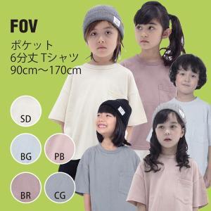 30%OFF セール FOV 子供服 ポケット6分丈 Tシャツ(90cm-170cm) qeskesmoppet