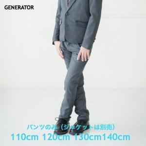 入学式 スーツ 男の子 ジェネレータースーツ 子供服 グレーストライプパンツ(ピンスト)(100-140cm) GENERATOR  子供服 フォーマル ブランド|qeskesmoppet