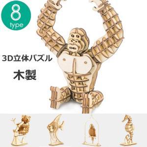立体動物木製 パズル 3D 立体パズル DIY 子供 大人 作る おもちゃ 玩具 模型 インテリア ...