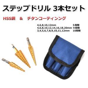 ステップドリル HSS鋼 チタンコーティング タケノコドリル 3本セット  HSS鋼タイプのステップ...