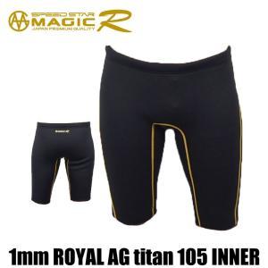 MAGIC ROYAL 1mm INNER HP AG TITAN105 マジック ロイヤル 1ミリ...
