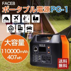 ポータブル電源 大容量 110000mAh / 407Wh 蓄電池 最大出力350W 日本メーカー キャンプ 正弦波 FACE8
