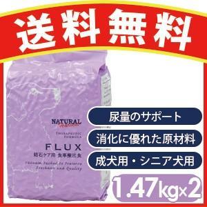 ナチュラルハーベスト Natural Harvest フラックス[結石ケア用食事療法食]  1.47kg×2袋