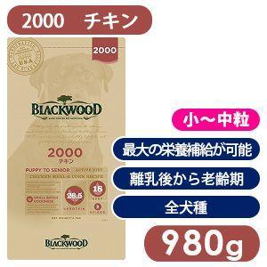 ブラックウッド BLACKWOOD  2000 チキン 980g