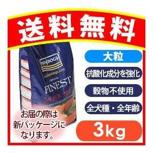 フィッシュ4ドッグ  コンプリートフード サーモン  大粒  3kg ペット ドッグフード 正規品 ポイント10倍 Fish4 DOGS