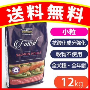 フィッシュ4ドッグ Fish4 DOGS  コンプリートフード サーモン  小粒  15kg