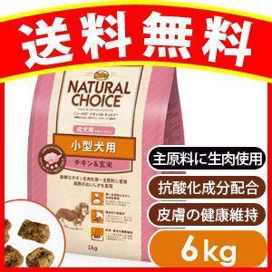 ニュートロ ナチュラルチョイス 小型犬用 成犬...の関連商品9