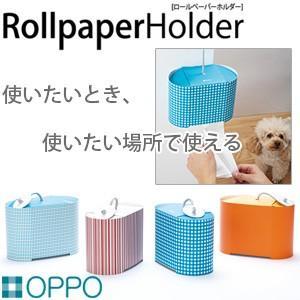 OPPO RollpaperHolder ロールペーパーホルダー