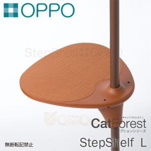 キャットフォレスト追加用のステップ(L)。大きめのサイズでくつろげるスペースを増やせます。オッポ キ...