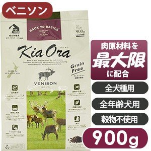 キアオラ KiaOra   ベニソン 鹿肉 900g ペット ドッグフード 正規品 犬