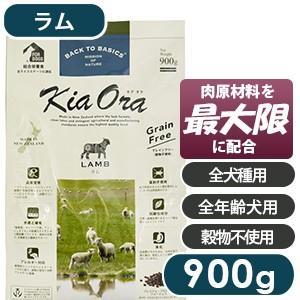 キアオラ KiaOra   ラム 幼羊 900g ペット ドッグフード 正規品 犬