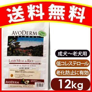 良質なラム肉は、ビタミンB群の豊富な低コレステロール食品で、消化しやすく、お腹の健康をサポートAVO...