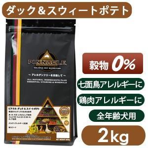 ピナクル ダック&スイートポテト 穀物不使用  2kg アレ...