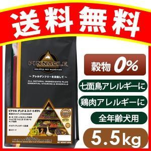 ピナクル ダック&スイートポテト 穀物不使用  5.5kg アレルギー対応 グレインフリー ペット ...