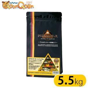 ピナクル ターキー&パンプキン(穀物不使用)5.5kg