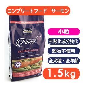 フィッシュ4ドッグ Fish4 DOGS  コンプリートフード サーモン  小粒  1.5kg