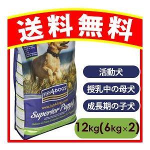 フィッシュ4ドッグ  スーペリアパピー 12kg 6kg×2 ペット ドッグフード 正規品 ポイント10倍 送料無料 Fish4 DOGS