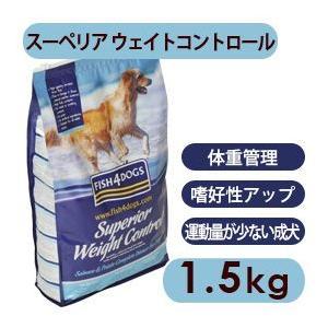フィッシュ4ドッグ Fish4 DOGS  スーペリアウェイトコントロール 1.5kg