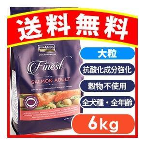 フィッシュ4ドッグ Fish4 DOGS  コンプリートフード サーモン  大粒  6kg