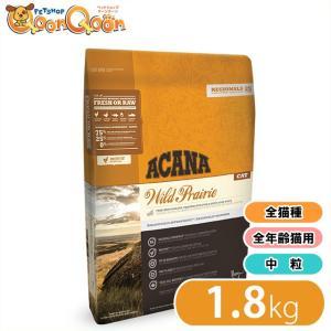 アカナ ワイルドプレイリーキャット 1.8kg