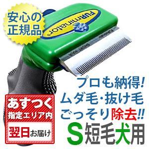 アンダーコート除去の画期的なアイテム!ファーミネーターなら抜け毛を最大90%取り除きます。お手入れ用...