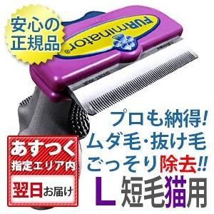 アンダーコート除去の画期的なアイテム!抜け毛を最大90%取り除き、ヘアボールをできにくくします。お手...