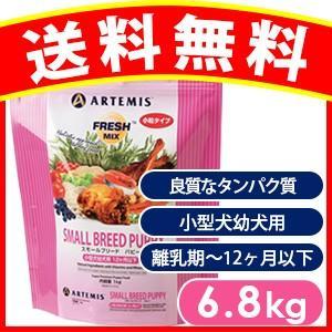アーテミス ARTEMIS スモールブリードパピー ドッグフード 6.8kg