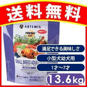 アーテミス ARTEMIS スモールブリードアダルト ドッグフード 13.6kg