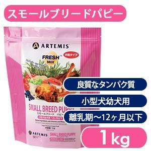 アーテミス ARTEMIS スモールブリードパピー ドッグフード 1kg