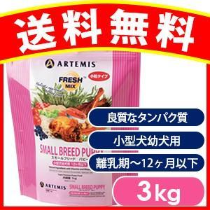 アーテミス ARTEMIS スモールブリードパピー ドッグフード 3kg