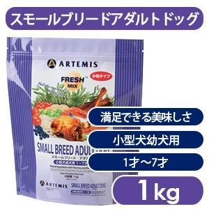 アーテミス ARTEMIS スモールブリードアダルト ドッグフード 1kg